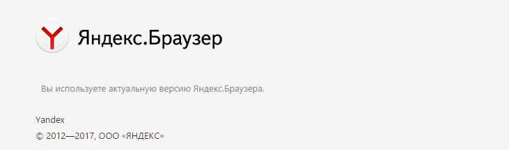 Завершение обновления плагина в Яндекс Браузер