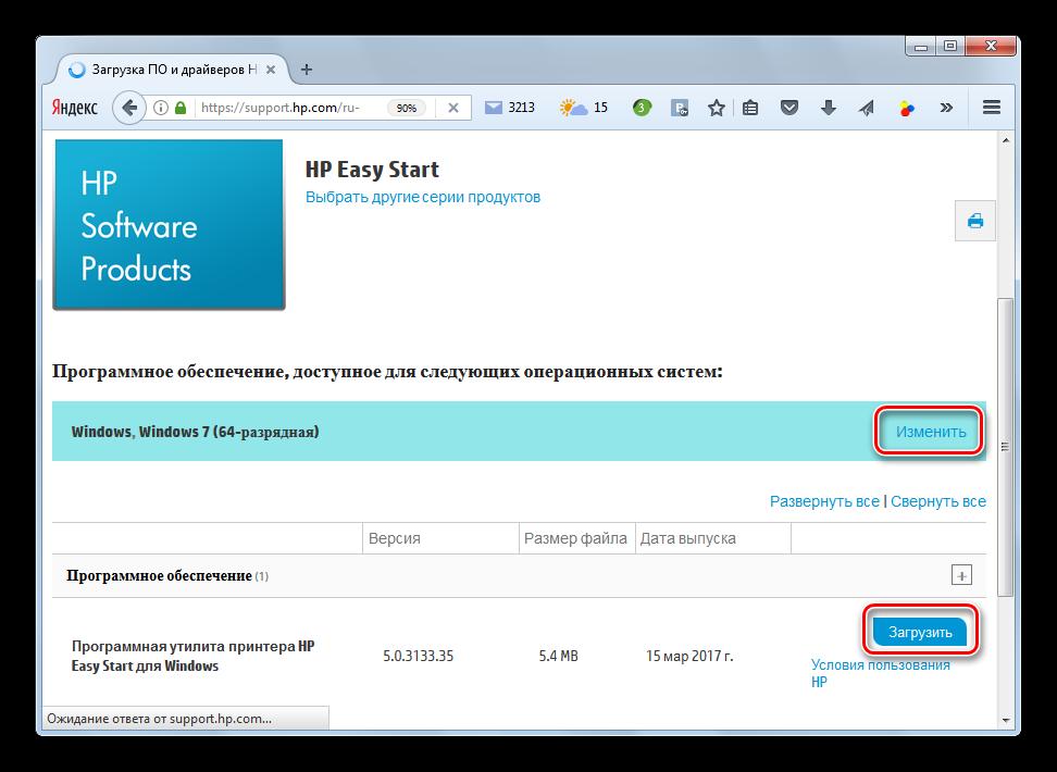 Загрузка HP Easy Start