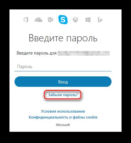 Кнопка Забыли пароль