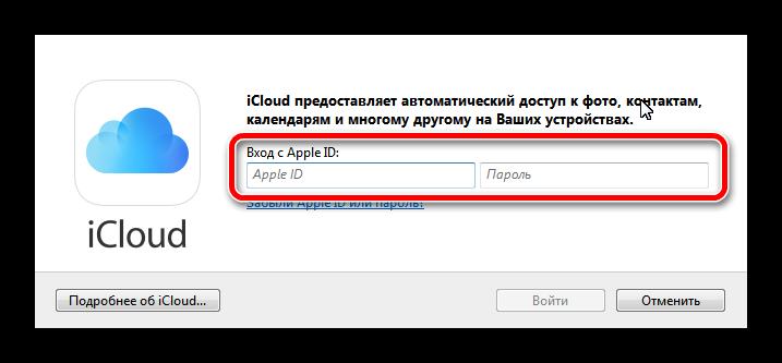 Окно входа в iCloud
