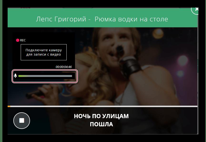 Окно записи karaoke.ru
