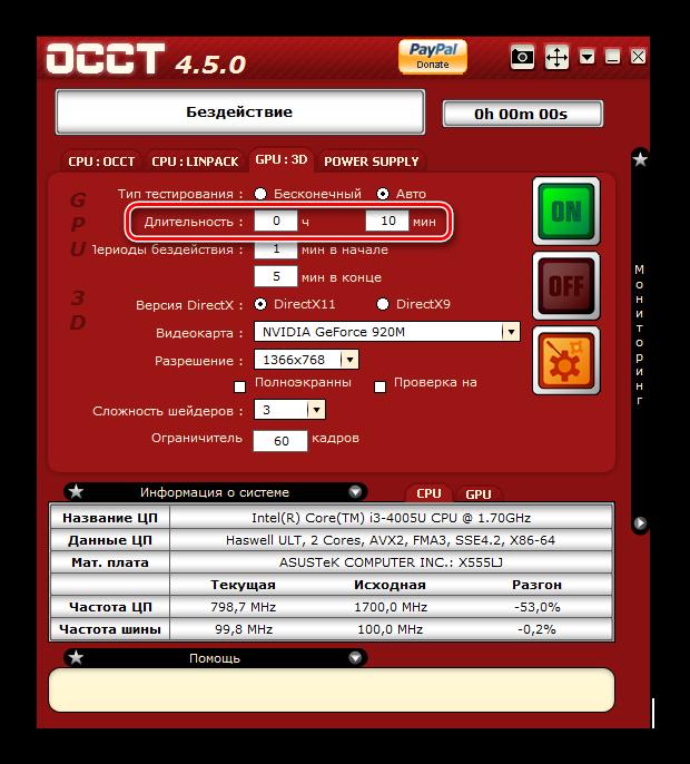 Окно программы OCCT