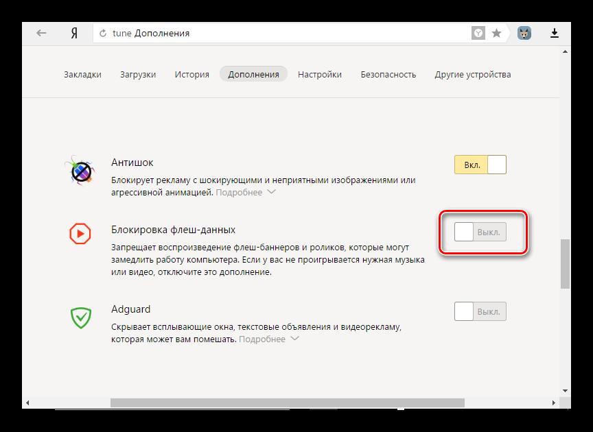 Отключение блокировщика флеш в Яндекс.Браузер