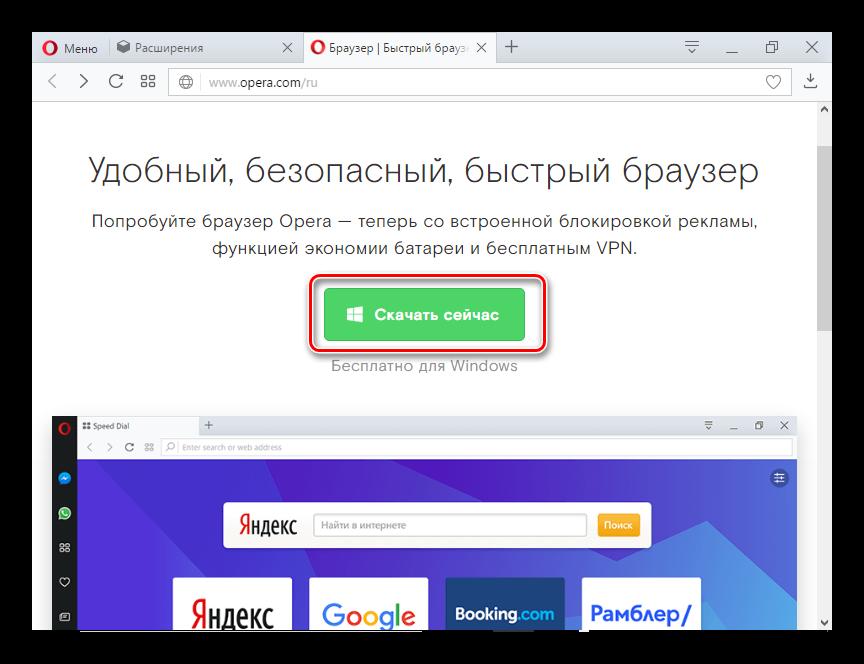 Официальный сайт Opera