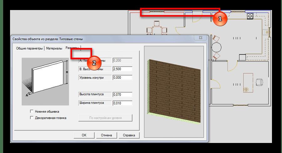 Разбор составляющей стены floorplan 3d
