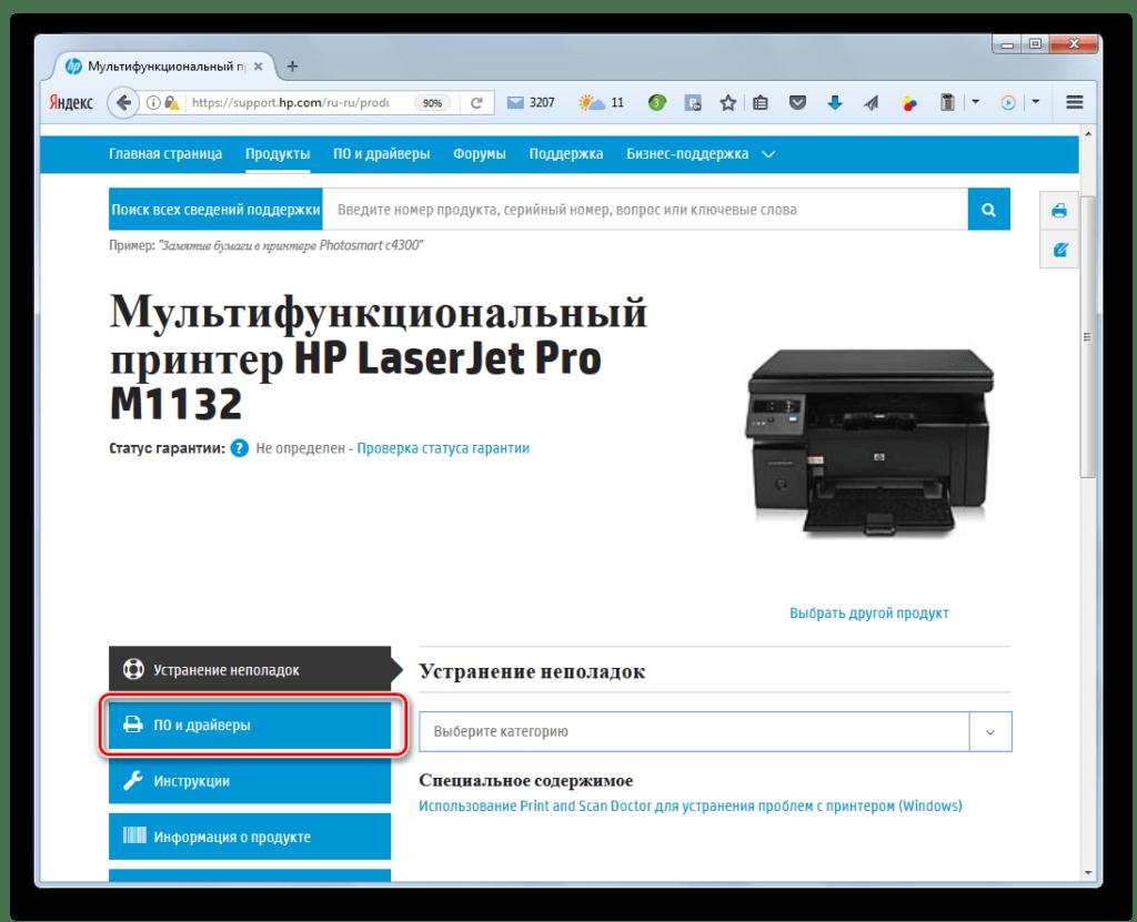 Страница принтера HP