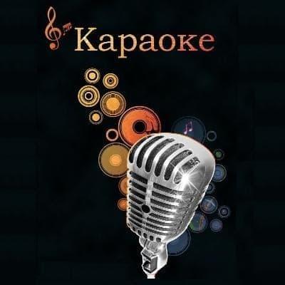 караоке онлайн с баллами с микрофоном