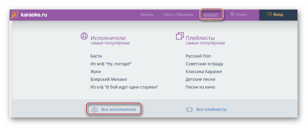 каталог песен karaoke.ru