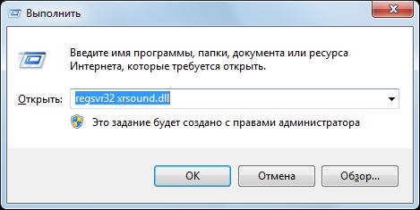 регистрация xrsound