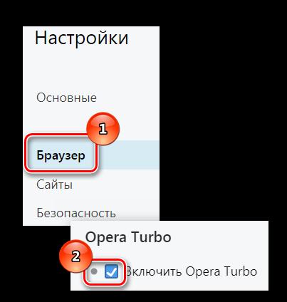 Включение Opera Turbo