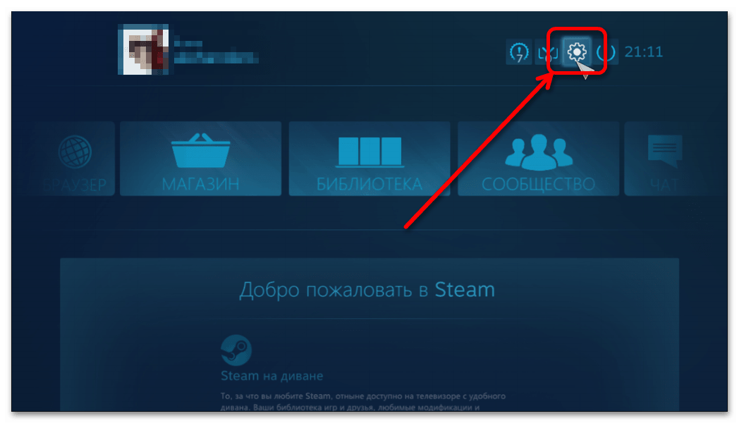 Войти в настройки Big Picture Mode Steam