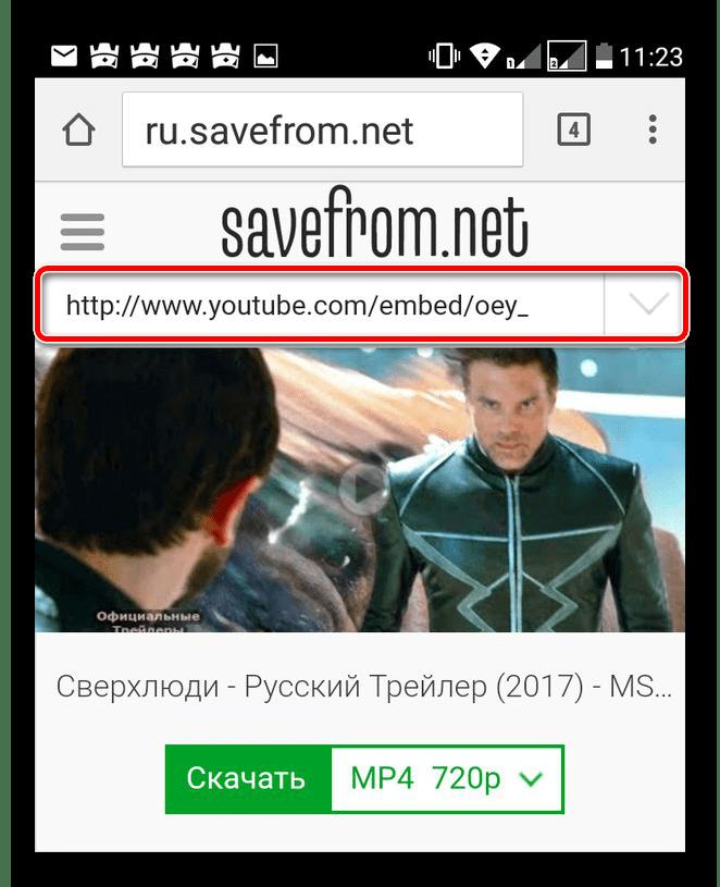 Вставляем url видеоролика в адресную строку SaveFrom