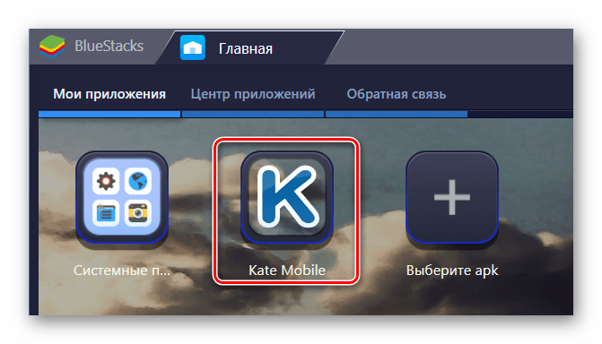 Вход в приложение Kate Mobile