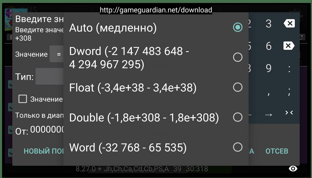 Выбор типа значения GameGuardian