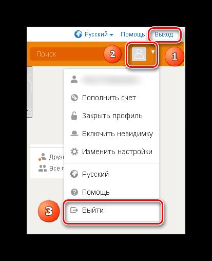Выход из аккаунта в Одноклассниках