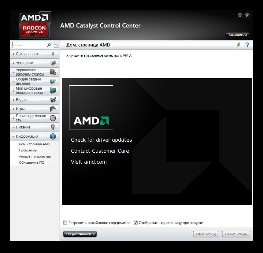 Домашняя страница в amd catalyst control center