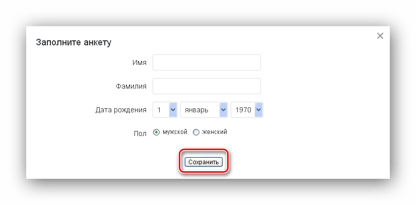 Заполнение данных после регистрации в Одноклассниках