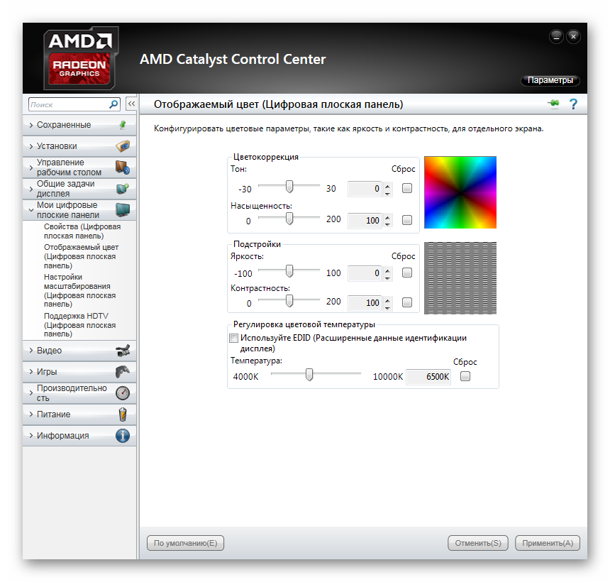 Изменения цветового профиля в amd catalyst control center