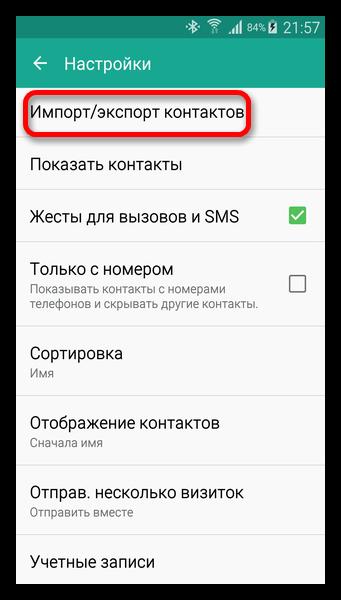 Импорт экспорт контактов Android