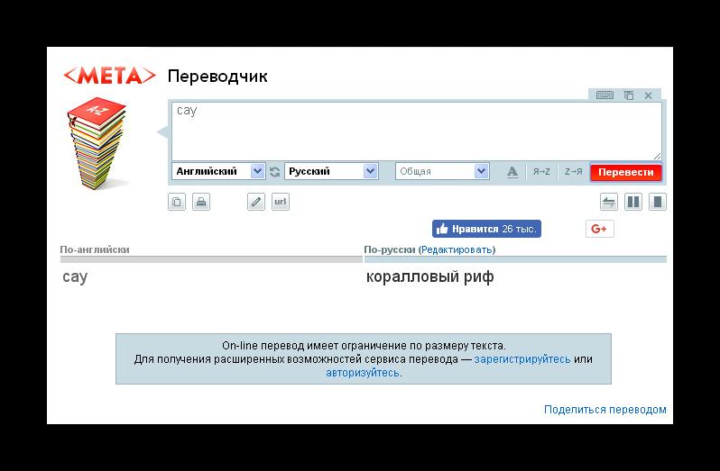 Интерфейс переводчика Meta