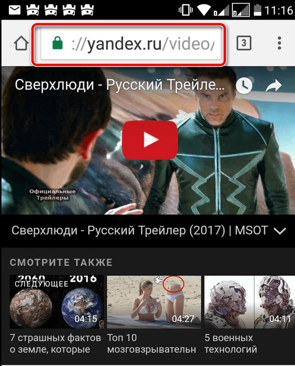 Копирование адреса видеоролика из строки браузера
