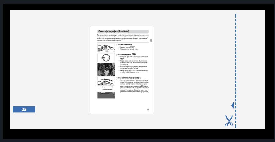 Нарезка в PDF2GO
