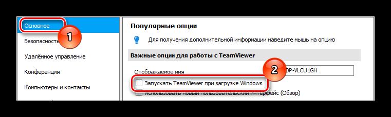 Настройка автозапуска TeamViewer