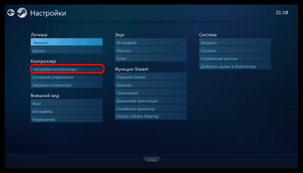 Настройки контроллера Big Picture Steam