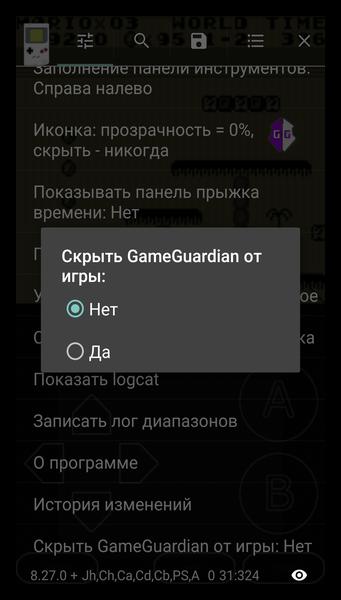 Обход античита GameGuardian