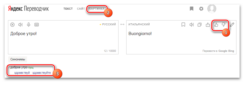 Оценка, синонимы и картинка Яндекс переводчике
