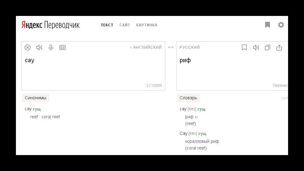 Перевод слова в Яндекс.Переводчике