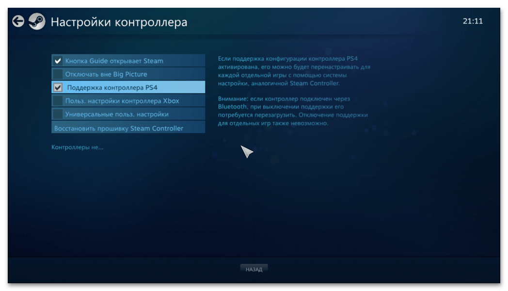 Поддержка Dualshock 4 Big Picture Mode Steam