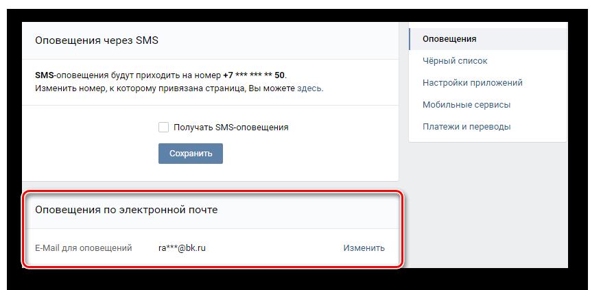 Просмотр привязки почты к странице в ВКонтакте