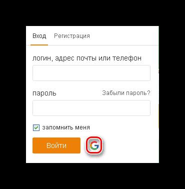 Регистрация в одноклассниках с помощью аккаунта гугл