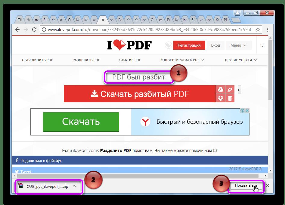 Скачать файл из iLovePDF