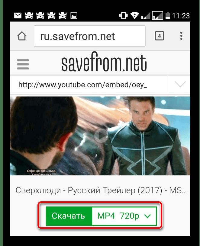 Скачивание видео с SaveFrom