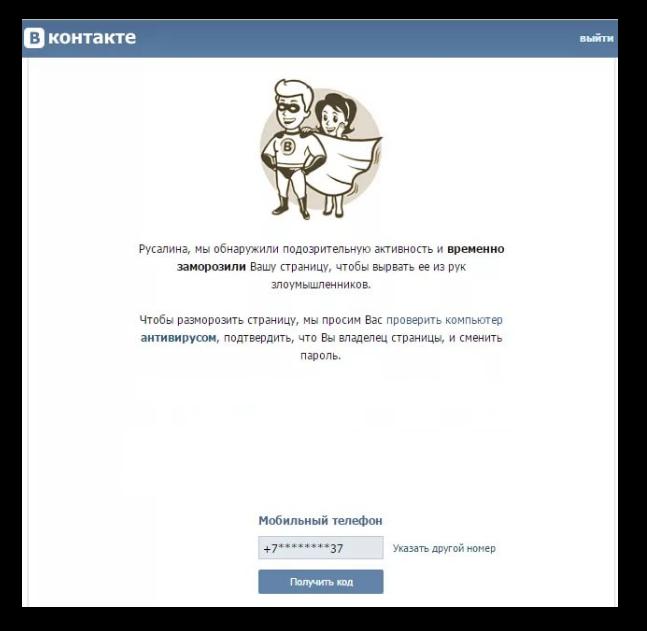 Смена номера телефона на заблокированной странице в ВК