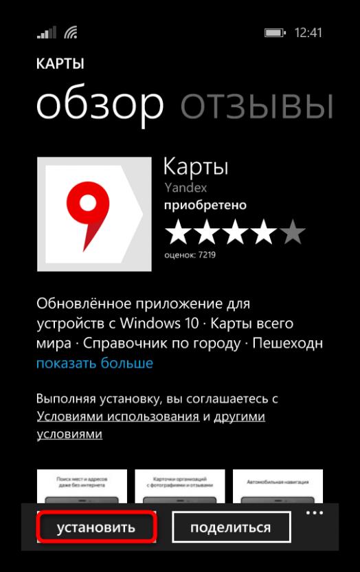 Страница Яндекс Карт в магазине Windows