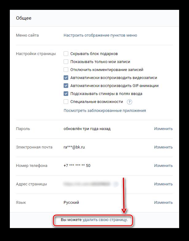 Удаление страницы на сайте VK