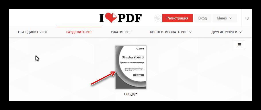 Файл загружен в ILovePDF