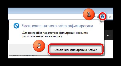 Шаги отключения фильтрации для определенного сайта