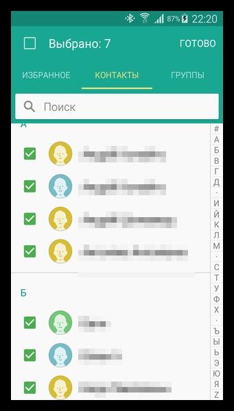 выбор контактов Bluetooth