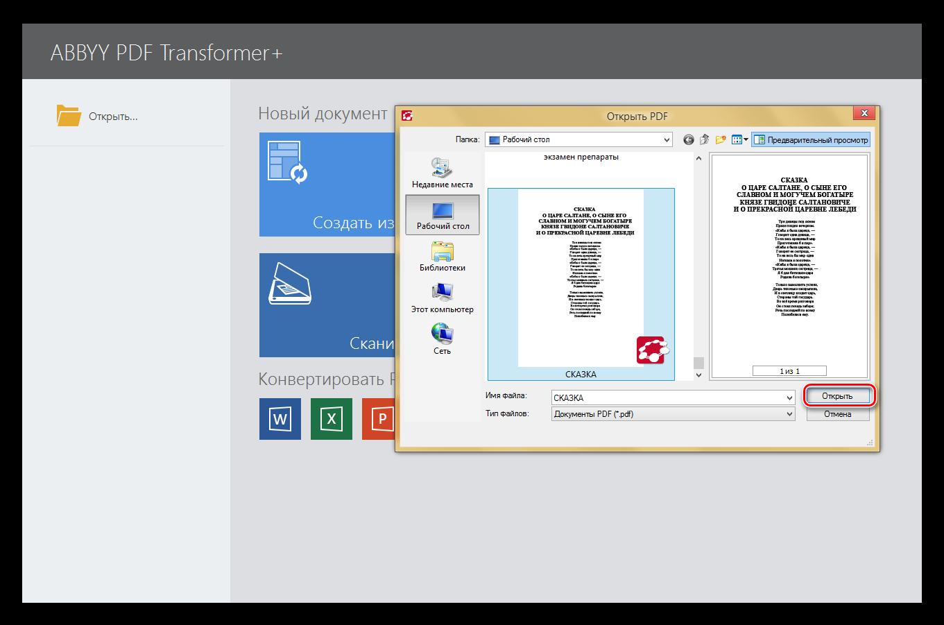 открытие файла в ABBYY PDF Transformer+