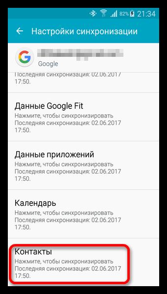 синхронизировать контакты Google
