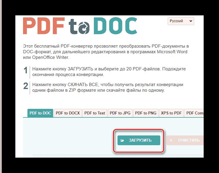 PDF2DOC Кнопка Загрузить