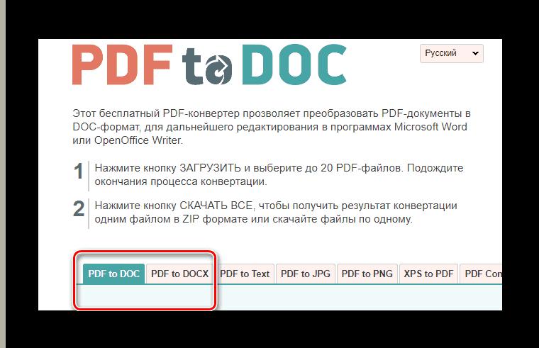 PDF2DOC Кнопки выбора