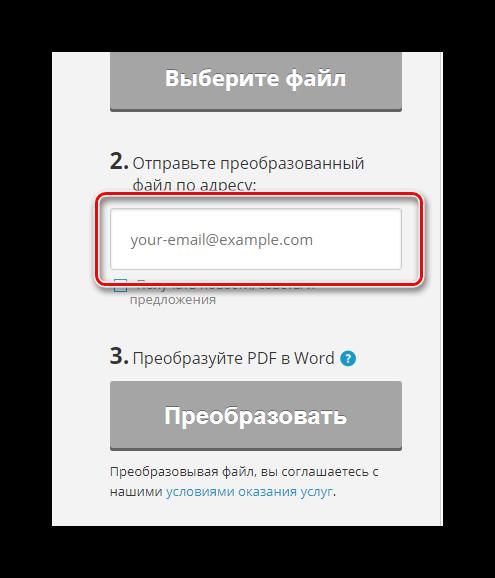 PDFTOWORD Вписываем почту
