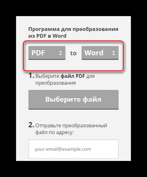PDFTOWORD Выбор форматов файлов