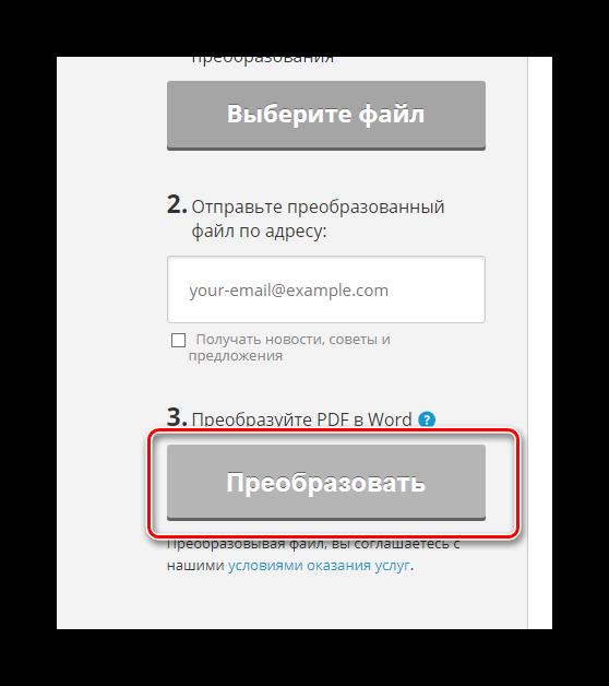 PDFTOWORD Кнопка Преобразовать