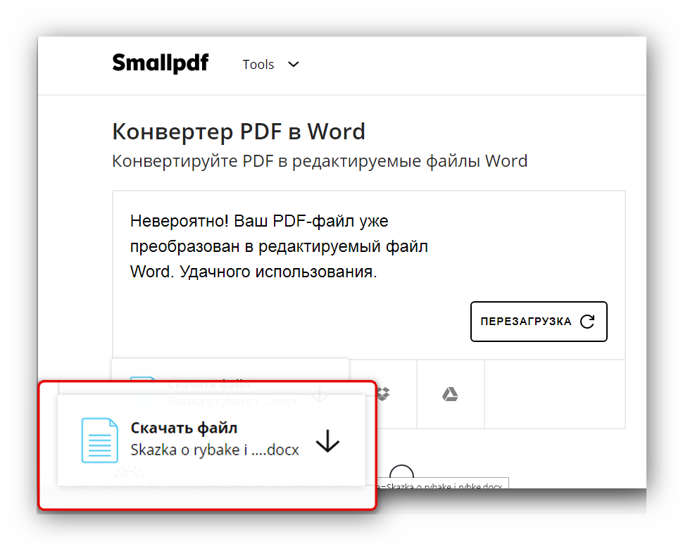 SMALLPDF Скачивание файла